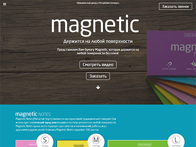 Magneticnotes.by
