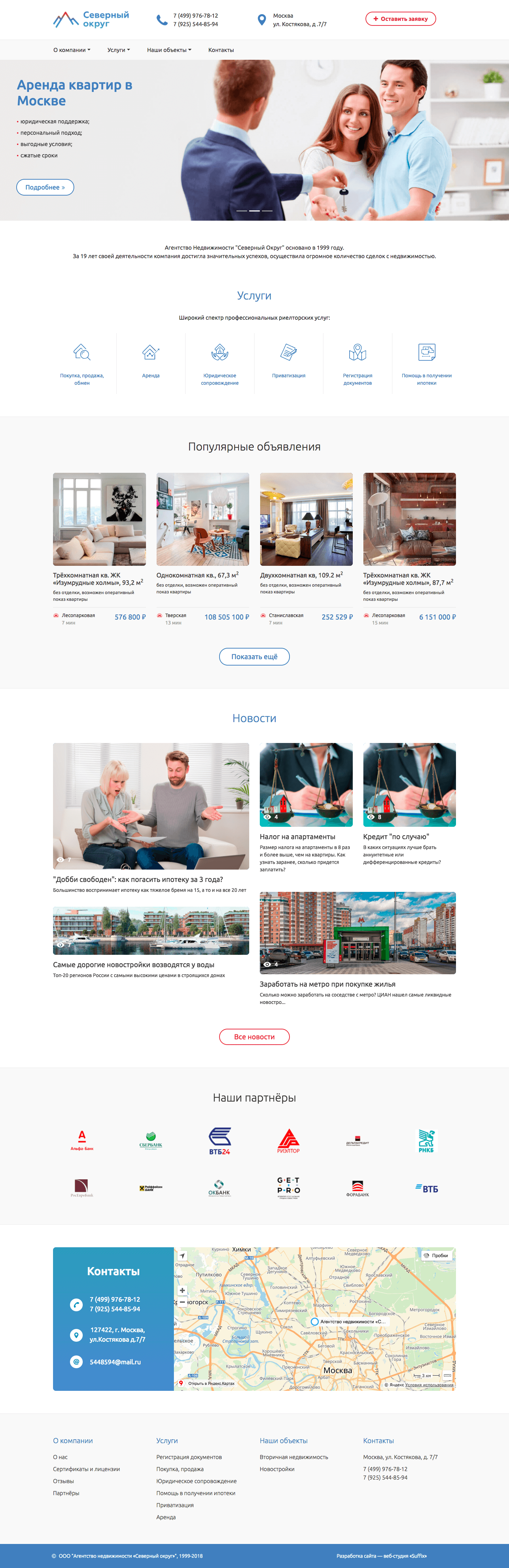 Real estate agency «Severniy Okrug»